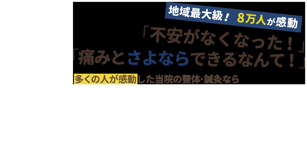 大阪市鶴見区の「トータルボディーケア整体院」 メインイメージ