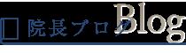 大阪市鶴見区の「トータルボディーケア整体院」 メニュー3